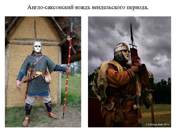 Англо саксонский вождь вендельского периода.