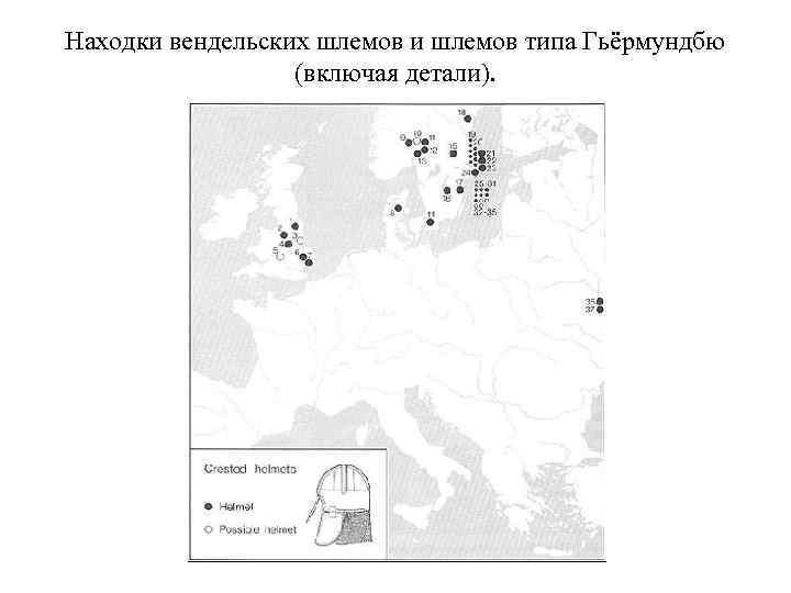 Находки вендельских шлемов и шлемов типа Гьёрмундбю (включая детали).