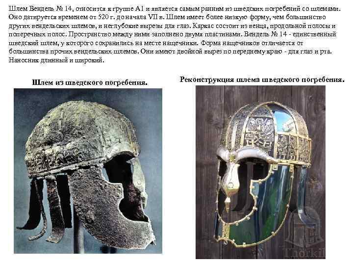 Шлем Вендель № 14, относится к группе A 1 и является самым ранним из