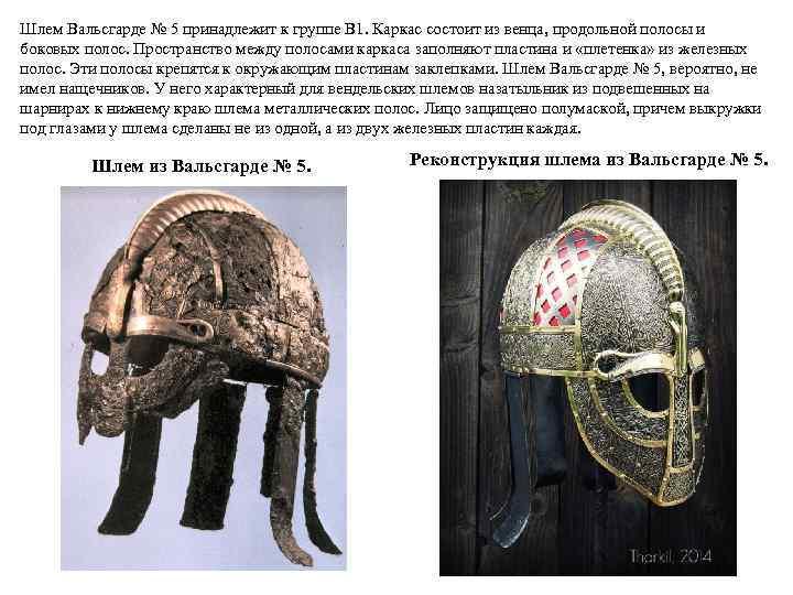 Шлем Вальсгарде № 5 принадлежит к группе B 1. Каркас состоит из венца, продольной