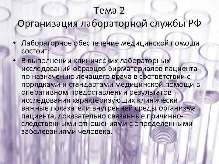 Тема 2 Организация лабораторной службы РФ • Лабораторное обеспечение медицинской помощи состоит: • В