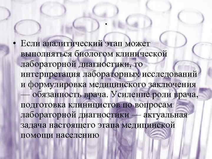 . • Если аналитический этап может выполняться биологом клинической лабораторной диагностики, то интерпретация лабораторных