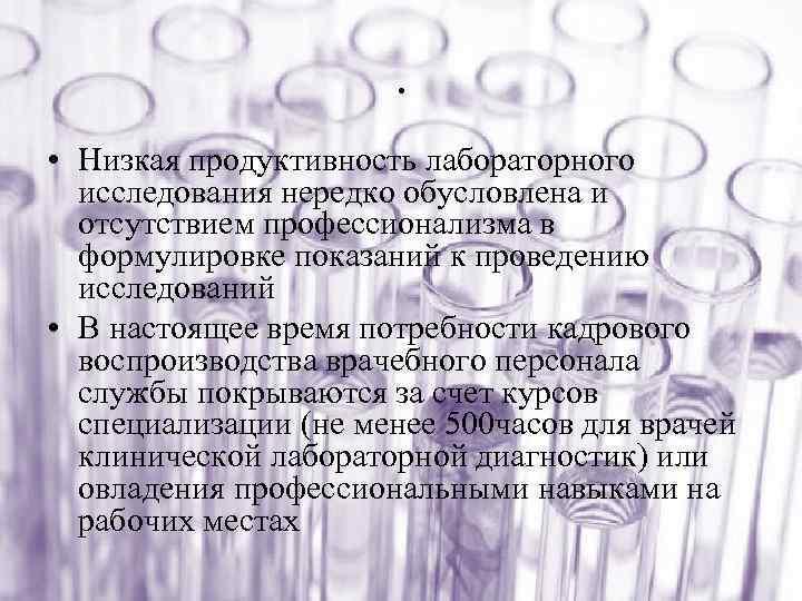 . • Низкая продуктивность лабораторного исследования нередко обусловлена и отсутствием профессионализма в формулировке показаний