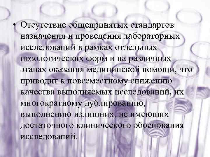 . • Отсутствие общепринятых стандартов назначения и проведения лабораторных исследований в рамках отдельных нозологических