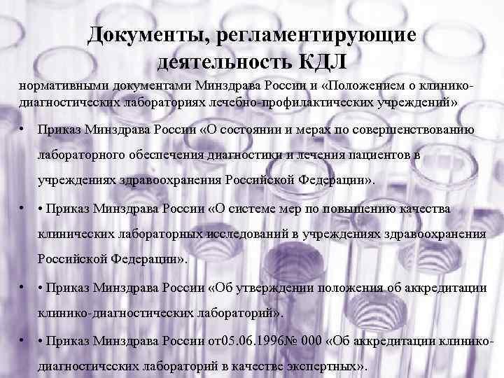 Документы, регламентирующие деятельность КДЛ нормативными документами Минздрава России и «Положением о клиникодиагностических лабораториях лечебно-профилактических