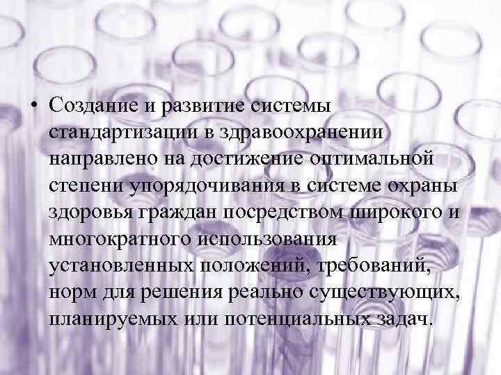 • Создание и развитие системы стандартизации в здравоохранении направлено на достижение оптимальной степени