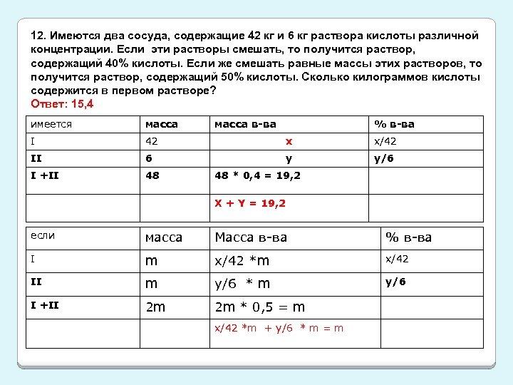 12. Имеются два сосуда, содержащие 42 кг и 6 кг раствора кислоты различной концентрации.