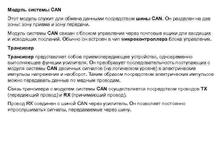 Модуль системы CAN Этот модуль служит для обмена данными посредством шины CAN. Он разделен