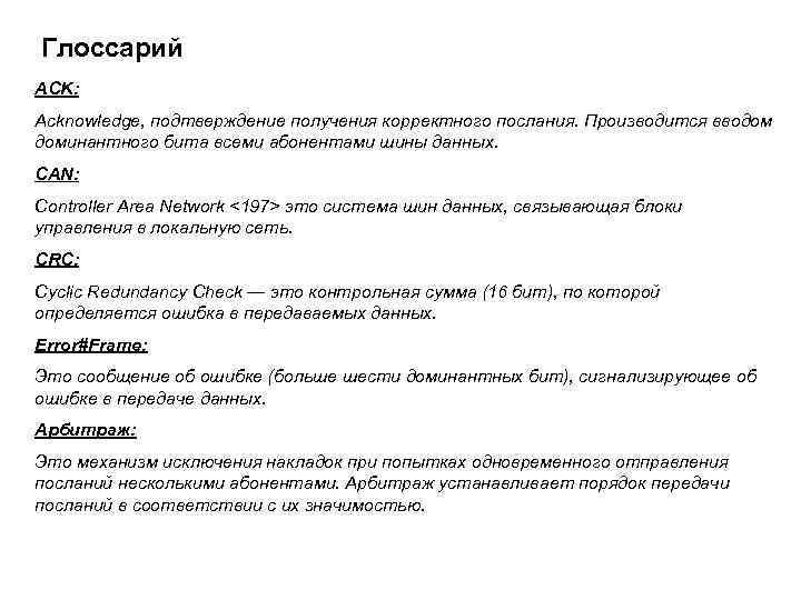 Глоссарий ACK: Acknowledge, подтверждение получения корректного послания. Производится вводом доминантного бита всеми абонентами шины