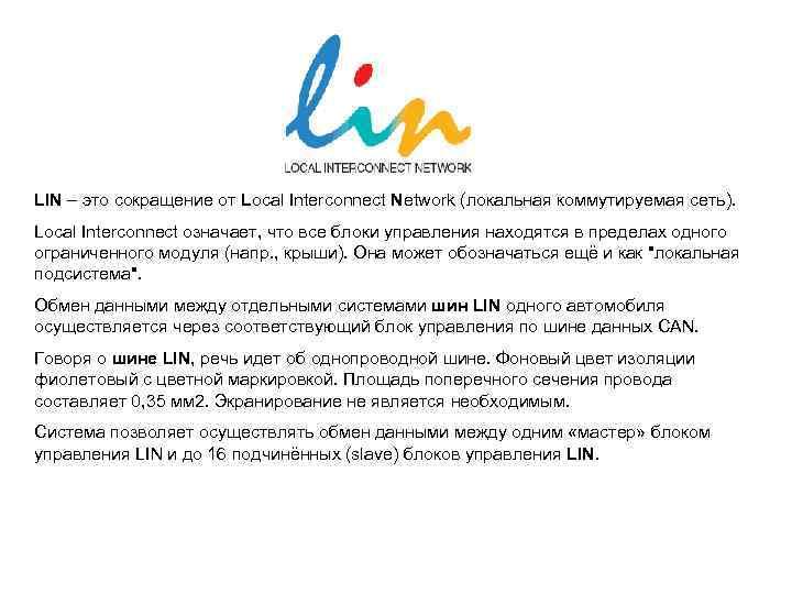 LIN – это сокращение от Local Interconnect Network (локальная коммутируемая сеть). Local Interconnect означает,