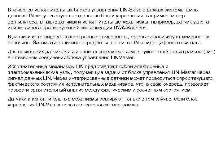 В качестве исполнительных блоков управления LIN-Slave в рамках системы шины данных LIN могут выступать
