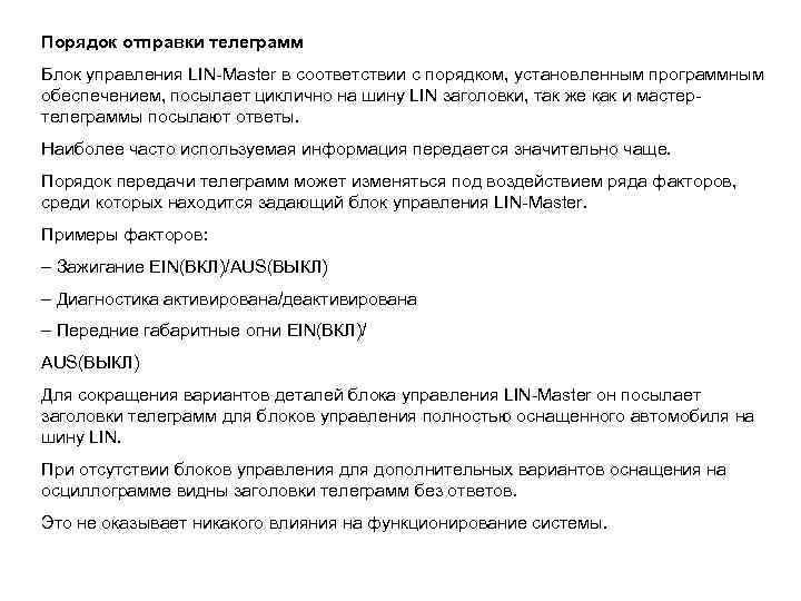 Порядок отправки телеграмм Блок управления LIN-Master в соответствии с порядком, установленным программным обеспечением, посылает