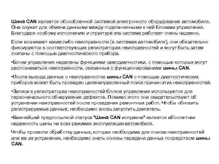 Шина CAN является обособленной системой электронного оборудования автомобиля. Она служит для обмена данными между