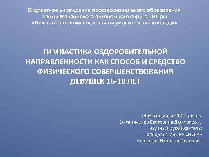 Бюджетное учреждение профессионального образования Ханты-Мансийского автономного округа - Югры «Нижневартовский социально-гуманитарный колледж» ГИМНАСТИКА ОЗДОРОВИТЕЛЬНОЙ
