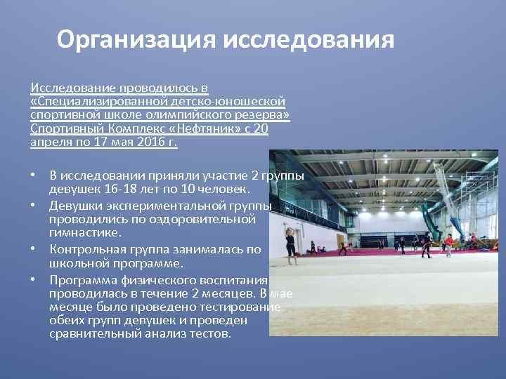 Организация исследования Исследование проводилось в «Специализированной детско-юношеской спортивной школе олимпийского резерва» Спортивный Комплекс «Нефтяник»