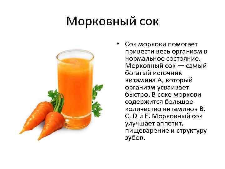 Морковный сок • Сок моркови помогает привести весь организм в нормальное состояние. Морковный сок