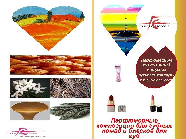 Парфюмерные композиции& пищевые ароматизаторы www. elixens. com Парфюмерные композиции для губных помад и блесков