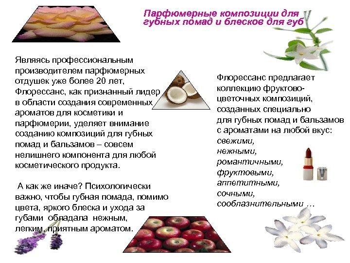 Парфюмерные композиции для губных помад и блесков для губ Являясь профессиональным производителем парфюмерных отдушек