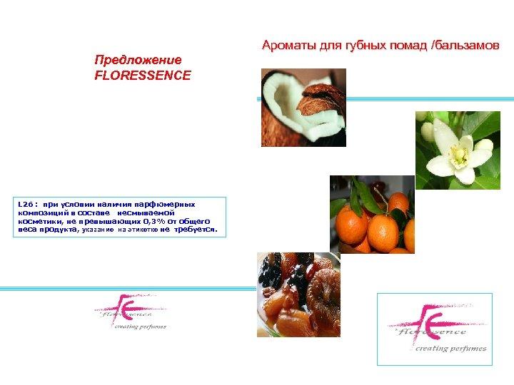 Ароматы для губных помад /бальзамов Предложение FLORESSENCE L 26 : при условии наличия парфюмерных