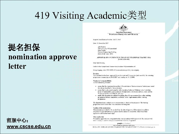 419 Visiting Academic类型 提名担保 nomination approve letter 留服中心: www. cscse. edu. cn