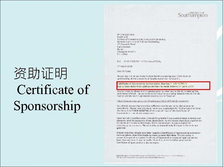 资助证明 Certificate of Sponsorship