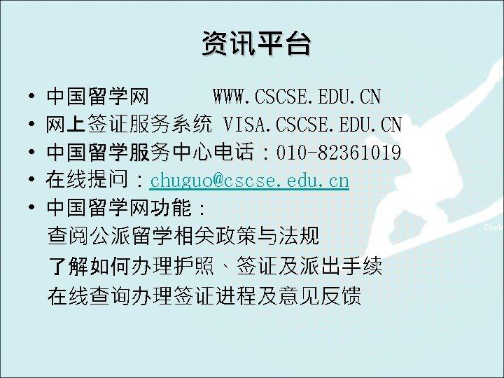 资讯平台 • • • 中国留学网 WWW. CSCSE. EDU. CN 网上签证服务系统 VISA. CSCSE. EDU. CN