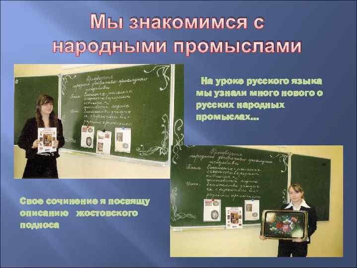 Мы знакомимся с народными промыслами На уроке русского языка мы узнали много нового о