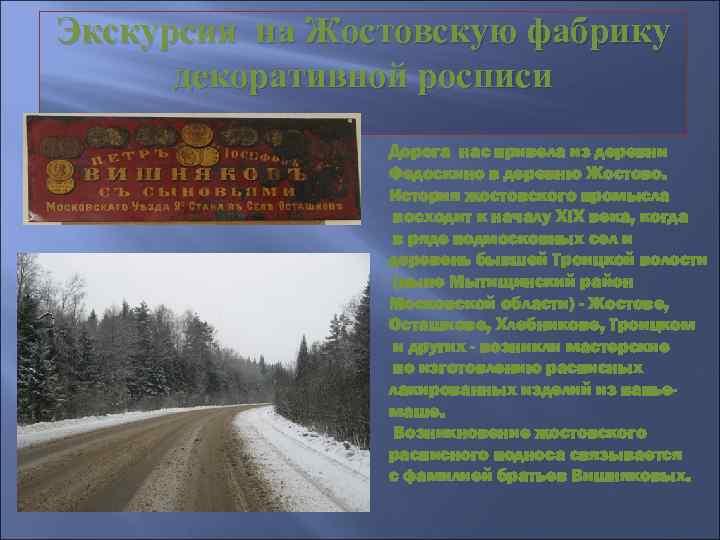 Экскурсия на Жостовскую фабрику декоративной росписи Дорога нас привела из деревни Федоскино в деревню