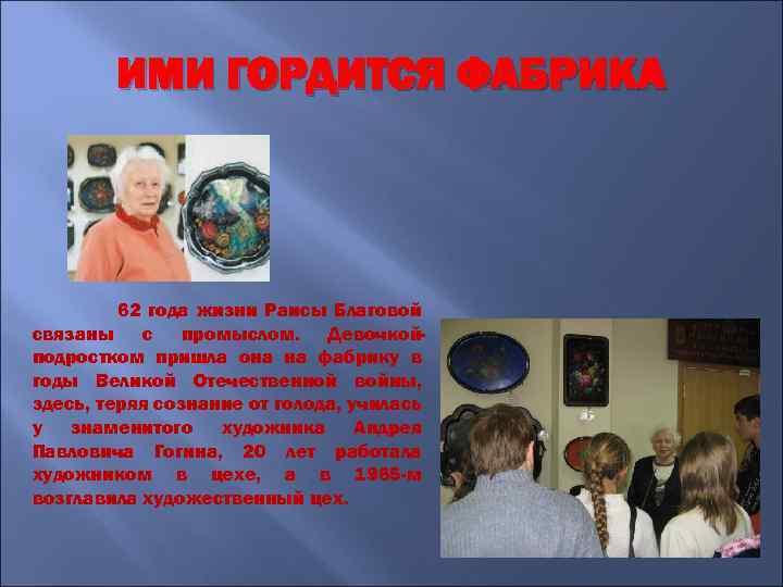 ИМИ ГОРДИТСЯ ФАБРИКА 62 года жизни Раисы Благовой связаны с промыслом. Девочкойподростком пришла она