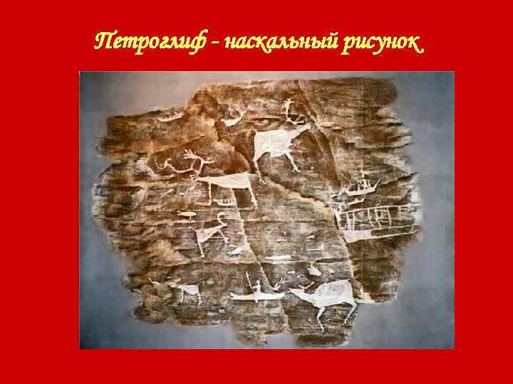 Петроглиф - наскальный рисунок