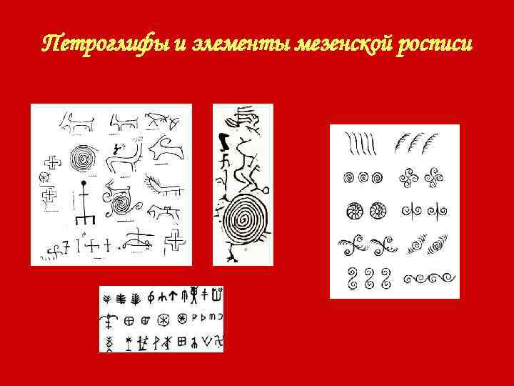 Петроглифы и элементы мезенской росписи