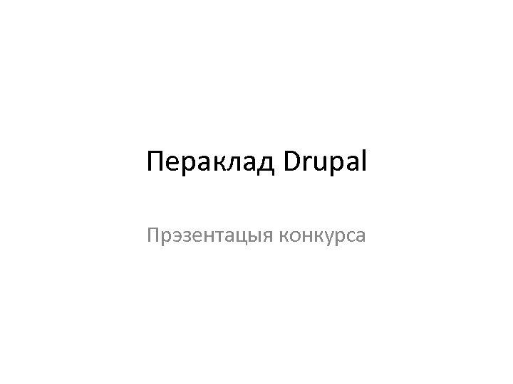Пераклад Drupal Прэзентацыя конкурса