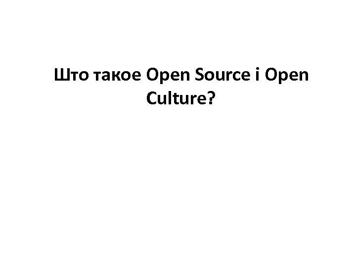 Што такое Open Source і Open Culture?