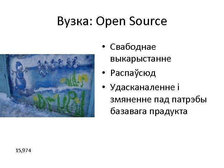 Вузка: Open Source • Свабоднае выкарыстанне • Распаўсюд • Удасканаленне і змяненне пад патрэбы