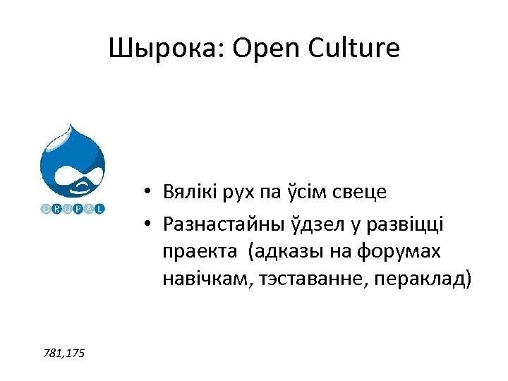 Шырока: Open Culture • Вялікі рух па ўсім свеце • Разнастайны ўдзел у развіцці