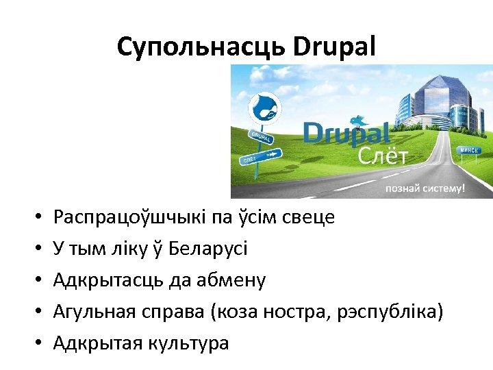 Супольнасць Drupal • • • Распрацоўшчыкі па ўсім свеце У тым ліку ў Беларусі