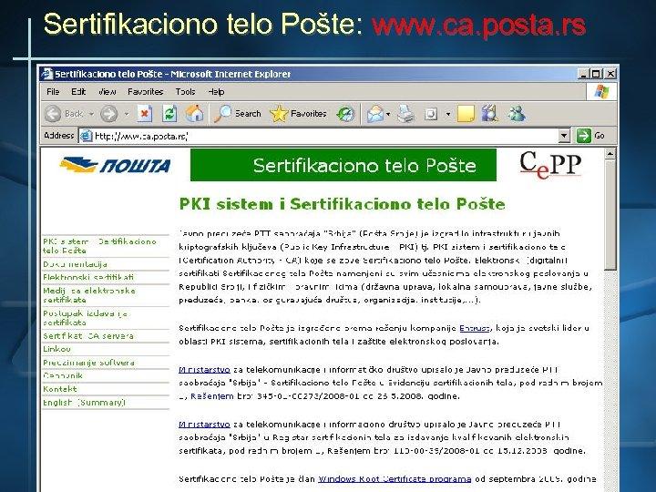 Sertifikaciono telo Pošte: www. ca. posta. rs