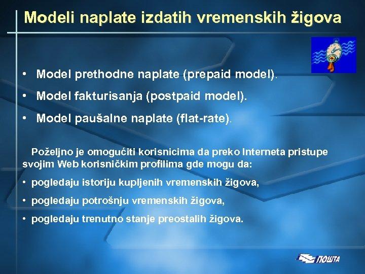 Modeli naplate izdatih vremenskih žigova • Model prethodne naplate (prepaid model). • Model fakturisanja