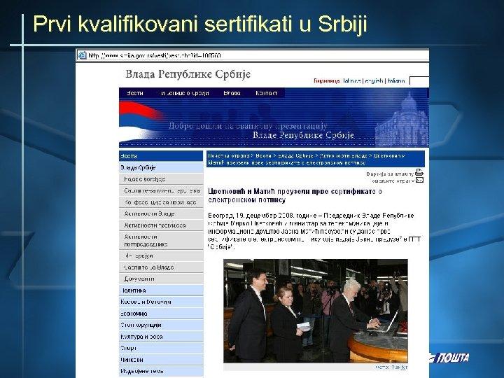 Prvi kvalifikovani sertifikati u Srbiji