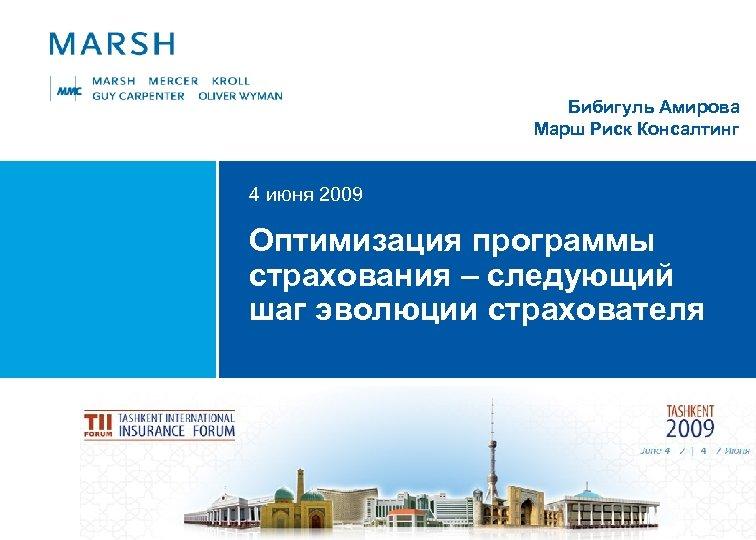 Бибигуль Амирова Марш Риск Консалтинг 4 июня 2009 Оптимизация программы страхования – следующий шаг