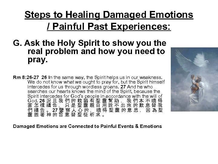 Steps to Healing Damaged Emotions / Painful Past Experiences: G. Ask the Holy Spirit