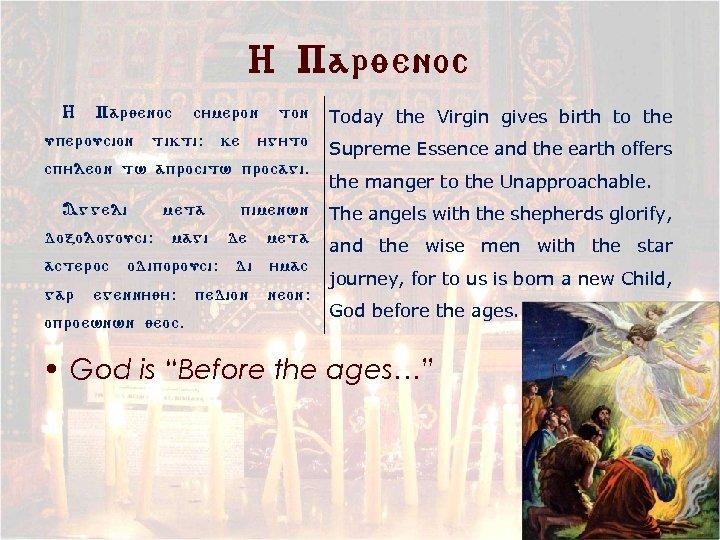 ? Paryenoc ? Paryenoc c/meron ton Today the Virgin gives birth to the uperoucion
