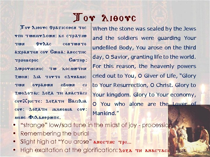 Tou liyouc vragiceyen toc When the stone was sealed by the Jews upo twnioudewn: