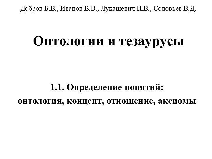 Добров Б. В. , Иванов В. В. , Лукашевич Н. В. , Соловьев В.