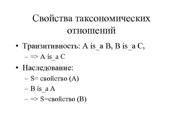 Свойства таксономических отношений • Транзитивность: A is_a B, B is_a C, – => A