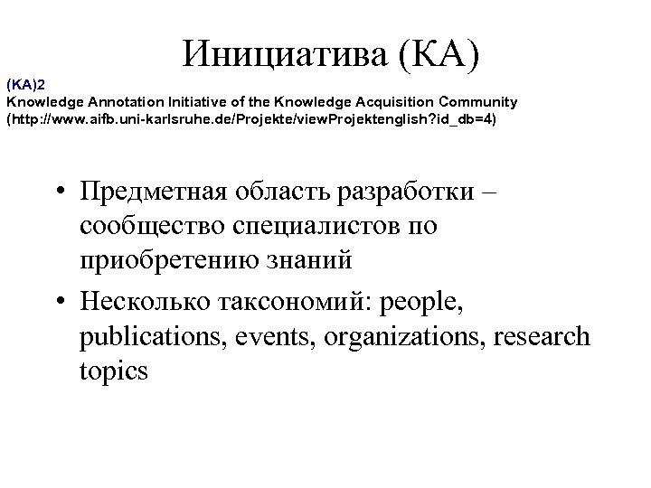 Инициатива (КА) (KA)2 Knowledge Annotation Initiative of the Knowledge Acquisition Community (http: //www. aifb.