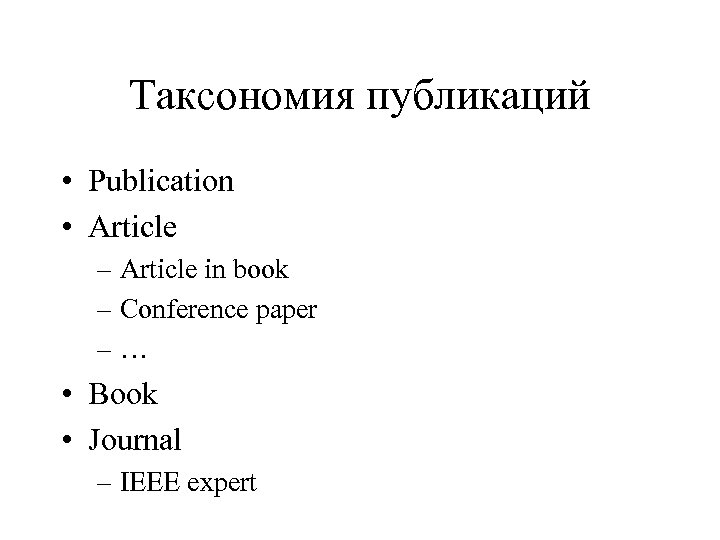 Таксономия публикаций • Publication • Article – Article in book – Conference paper –…