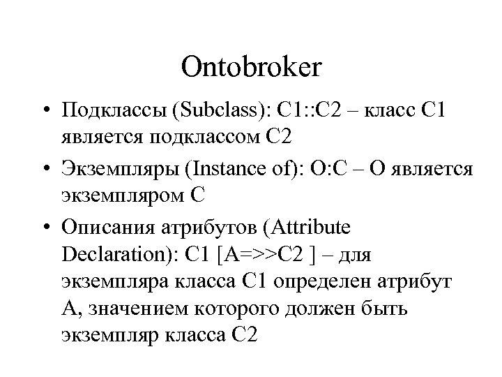 Ontobroker • Подклассы (Subclass): С 1: : С 2 – класс С 1 является
