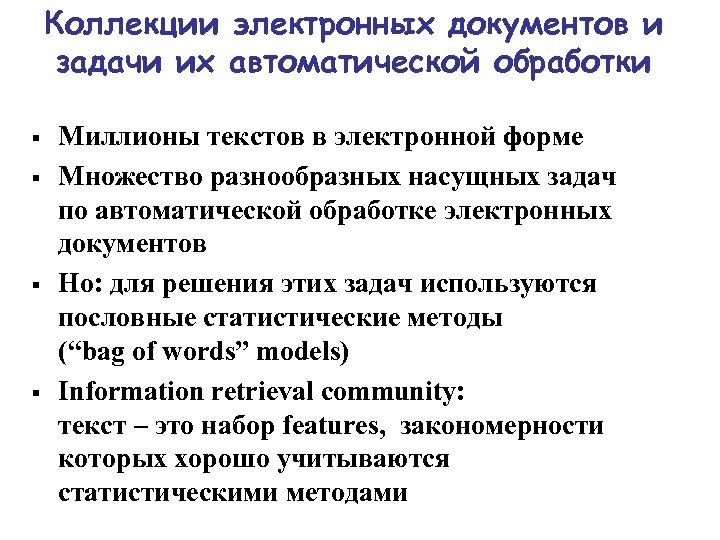 Коллекции электронных документов и задачи их автоматической обработки § § Миллионы текстов в электронной