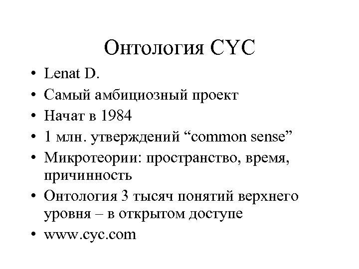 Онтология CYC • • • Lenat D. Самый амбициозный проект Начат в 1984 1
